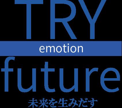 TRY future 未来を生み出す